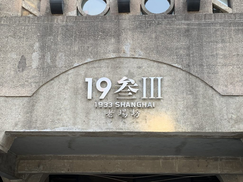 Particolare della facciata del mattatoio di Shanghai